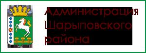 Администрация Шарыповского района