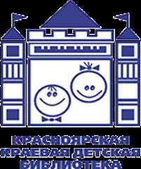 Красноярская краевая детская библиотека