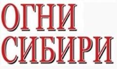 Огни Сибири