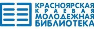 Красноярская краевая молодежная библиотека
